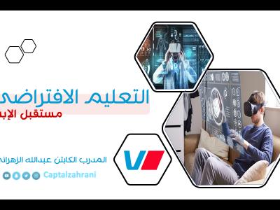 التعليم الطبي الافتراضي