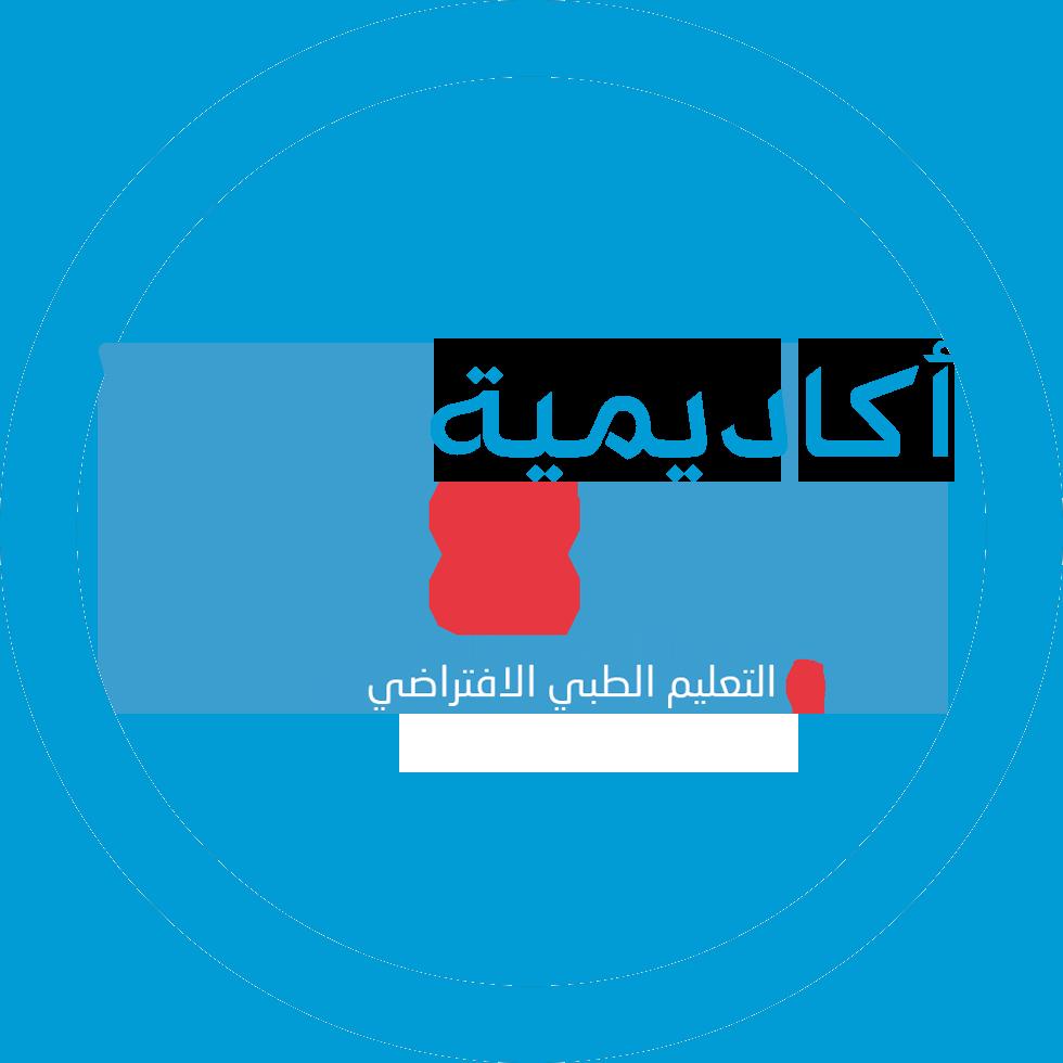 أكاديمية التعليم الطبي الافتراضي