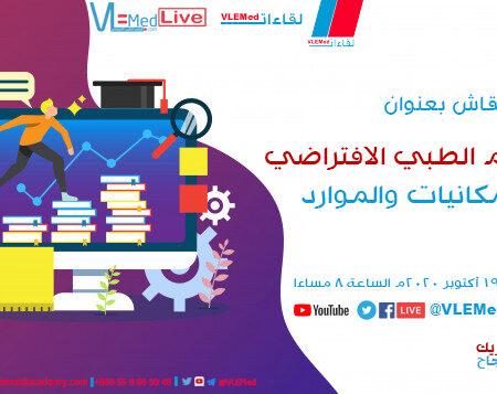 التعليم الافتراضي