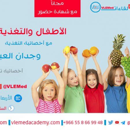 الاطفال والتغذية السليمة
